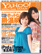 yahoo!internet guide japan