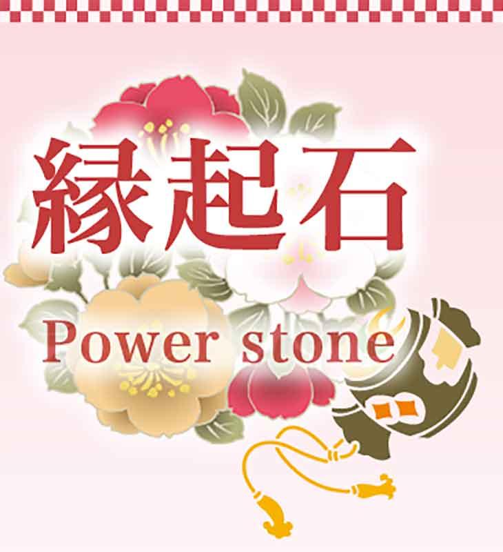 縁起石/パワーストーン ヒラオカ宝石【公式通販】